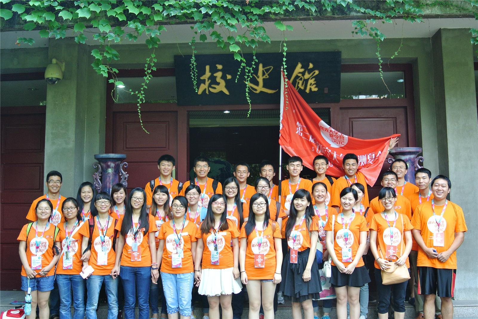 第一届核科学与技术夏令营